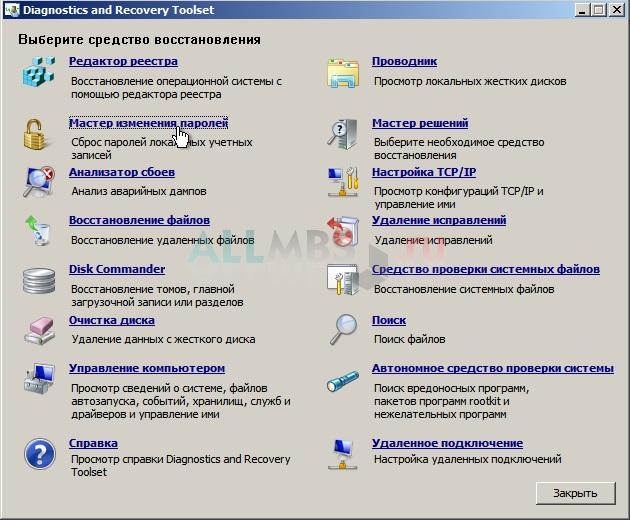 Скачать программу для удаления пароля windows xp