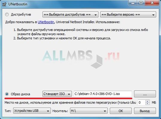Как сделать загрузочную флешку linux фото 419