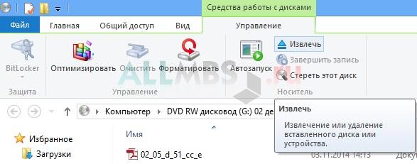 команда windows извлечь диск
